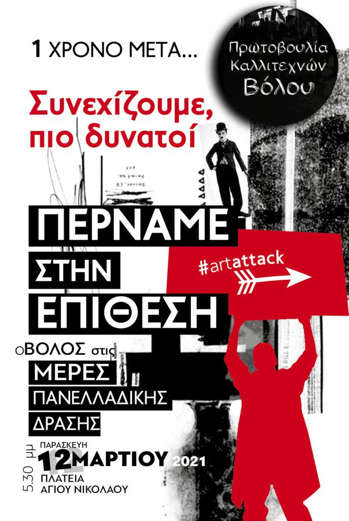 artattack poster volos