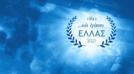 Δήμος Βόλου: Μαθητικός διαγωνισμός για τα 200 χρόνια από την Επανάσταση