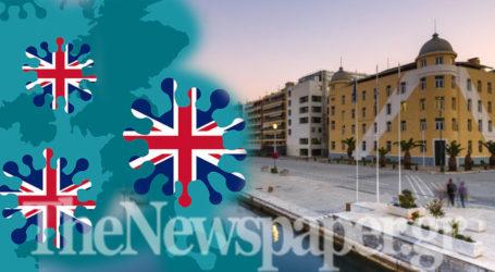Η βρετανική μετάλλαξη του κορωνοϊού έκανε την εμφάνισή της στον Βόλο