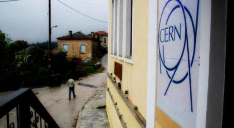 Επισκευές στο Εκπαιδευτικό Κέντρο CERN στο Νεοχώρι