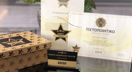 Βραβείο Ικανοποίησης Πελατών στο κατάστημα Cosmos