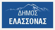 Κοινωνική προσφορά και αλληλεγγύη στους σεισμόπληκτους του Δήμου Ελασσόνας