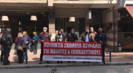 Εκπαιδευτικοί στη Λάρισα διαμαρτυρήθηκαν στην Περιφερειακή Διεύθυνση Εκπαίδευσης Θεσσαλίας για τα ειδικά σχολεία (φωτο -βίντεο)