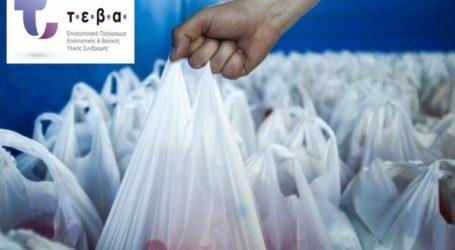 Δήμος Βόλου: Διανομή επισιτιστικής βοήθειας σε δικαιούχους ΤΕΒΑ
