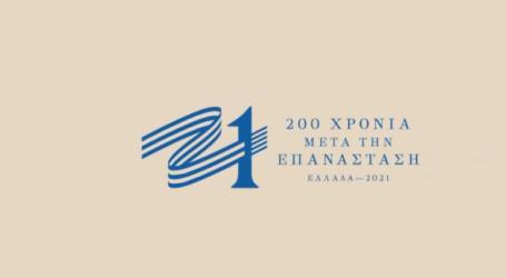 Με «Ήχο και Φως» τιμά τα 200 χρόνια από την Ελληνική Επανάσταση ο Δήμος Φαρσάλων