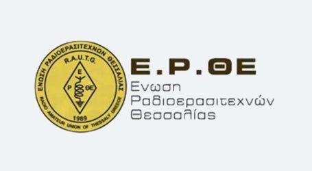 Έκκληση για βοήθεια στους σεισμόπληκτους από την Ένωση Ραδιοερασιτεχνών Θεσσαλίας