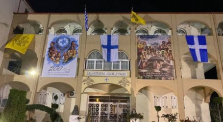 Στα γαλανόλευκα το επισκοπείο της Μητρόπολης Λαρίσης και Τυρνάβου (φωτό)