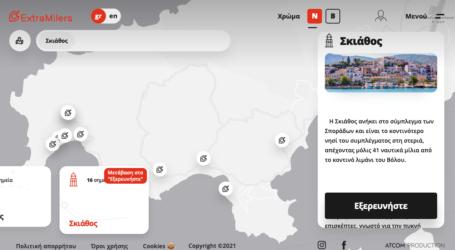 Δήμος Σκιάθου: Συμμετοχή στην πλατφόρμα «EXTRAMILERS» για την προώθηση του προσβάσιμου τουρισμού