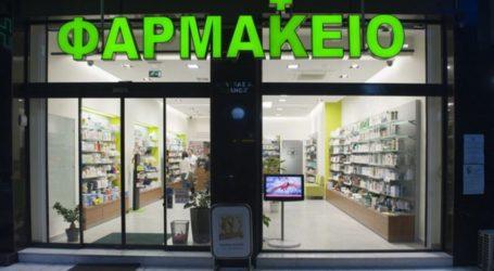 Βόλος: Στις 20:30 θα κλείνουν τα φαρμακεία – Το νέο ωράριο
