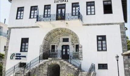 Αντιδράσεις για την πρόσληψη γενικού γραμματέα στο Δήμο Ζαγοράς-Μουρεσίου