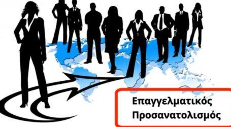 Γυμνάσιο Δομένικου: Διαδικτυακή Ενημέρωση για θέματα Σχολικού Επαγγελματικού Προσανατολισμού