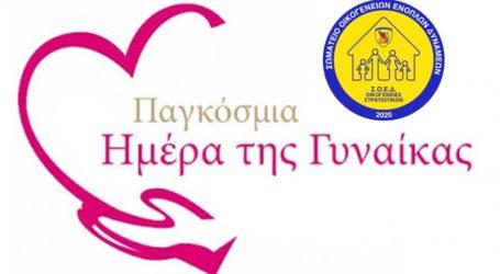 To Σωματείο Οικογ. Ενόπλων Δυνάμεων για την Ημέρα της Γυναίκας