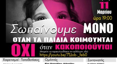 Εκδήλωση για την παιδική κακοποίηση από την Περιφερειακή Επιτροπή Ισότητας των Φύλων της Περιφέρειας Θεσσαλίας