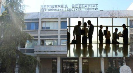 Περιφέρεια Θεσσαλίας: Προσλήψεις εποχικών, προγραμματισμός για μόνιμους – Οι θέσεις στη Λάρισα