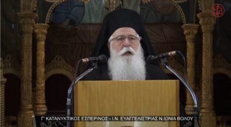 Ομιλία Ιγνατίου στον Γ΄ Κατανυκτικό Εσπερινό Ι.Ν. Ευαγγελιστρίας Ν.Ιωνίας Βόλου [βίντεο]