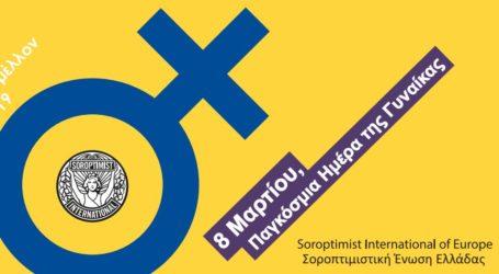 Οι Σοροπτιμίστριες του Βόλου για την Παγκόσμια Μέρα της Γυναίκας