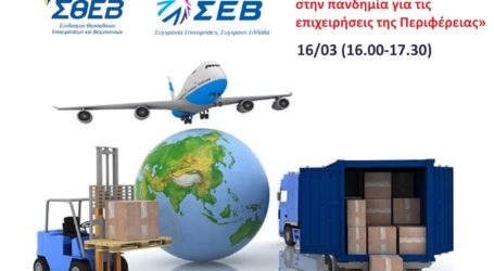 ΣΘΕΒ: Οι εξαγωγικές προκλήσεις στην πανδημία για τις επιχειρήσεις σε συνεργασία με τον ΣΕΒ