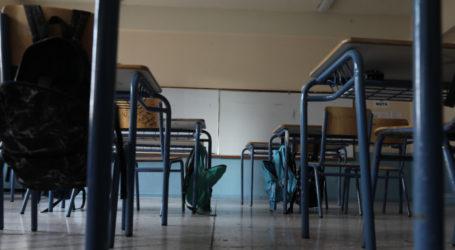 ΕΛΜΕ Λάρισας: Δεν θα γίνει ούτε διδασκαλία εξ αποστάσεως αύριο στα σχολεία