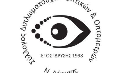 Σύλλογος Διπλωματούχων Οπτικών Οπτομετρών Λάρισας: Επιλέξτε νόμιμα καταστήματα, προστατέψτε τα μάτια σας