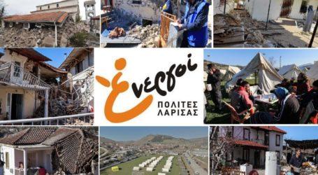 Οι Ενεργοί Πολίτες Λάρισας αλληλέγγυοι στους σεισμόπληκτους του ν. Λάρισας