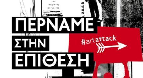 Το Παράρτημα Λάρισας Πανελλήνιου Μουσικού Συλλόγου για την καλλιτεχνική δράση #artattack