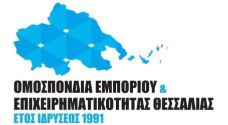 Στις πληγείσες από το σεισμό περιοχές η Ομοσπονδία Εμπορίου και Επιχειρηματικότητας Θεσσαλίας