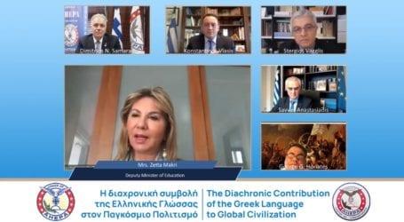Η Ζέττα Μακρή με την AHEPA για την  Ελληνική Γλώσσα