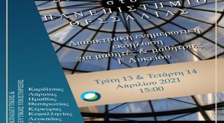 ΚΕΣΥ Λάρισας: Συνεχίζονται οι δράσεις σχολικού επαγγελματικού προσανατολισμού