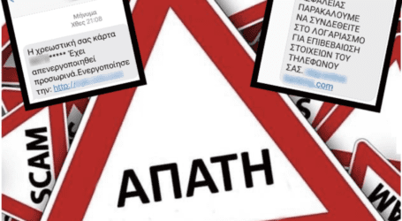 Τα sms της απάτης – Πως κατακλέβουν τους Βολιώτες