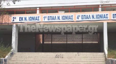 Βόλος: Κατάληψη με το «καλημέρα» σε δύο σχολεία της Νέας Ιωνίας