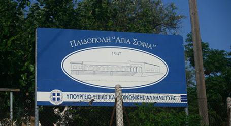 Τη λειτουργία των Στεγών Υποστηριζόμενης Διαβίωσης στην Παιδόπολη Αγριάς εξασφαλίζει η Περιφέρεια Θεσσαλίας
