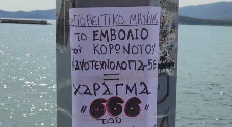 Βόλος: Το… «Αγιορείτικο μήνυμα»για τον κορωνοϊό και το 5G