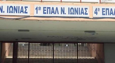 Τρία σχολεία του Βόλου τελούν σήμερα υπό κατάληψη