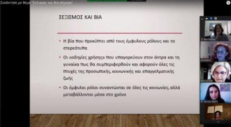 """Τη δεύτερη διαδικτυακή εκδήλωση με θέμα """"Σεξισμός και βία σήμερα"""" πραγματοποίησε η Επιτροπή Ισότητας του Δ. Λαρισαίων"""