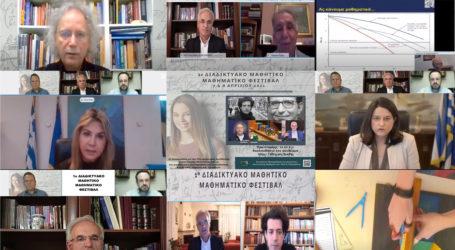 Η Νίκη Κεραμέως και η Ζέττα Μακρή στο 1ο  Διαδικτυακό Μαθητικό Μαθηματικό Φεστιβάλ