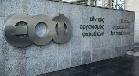 Απάντηση του ΕΟΦ στις καταγγελίες για τις παρενέργειες των εμβολίων