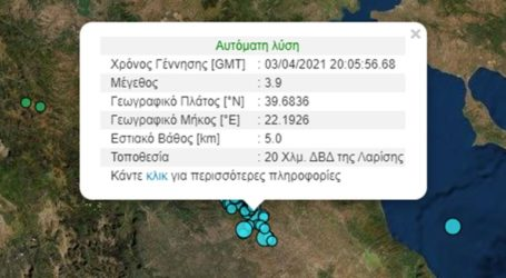 Σεισμός 3,9 Ρίχτερ κοντά στη Λάρισα