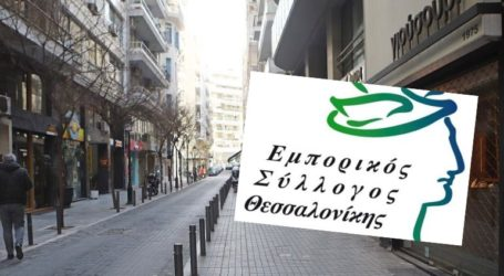 «Οι έμποροι εμμένουν στο αίτημά τους να επιτραπεί η λειτουργία των καταστημάτων τους αύριο»
