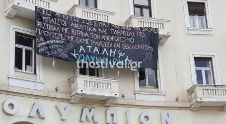 Φοιτητές και αντιεξουσιαστές κατέλαβαν το Ολύμπιον