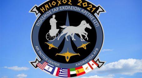 Ξεκινάει στις 12 Απριλίου η μεγάλη αεροπορική άσκηση ΗΝΙΟΧΟΣ 21
