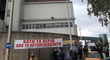 Σε εξέλιξη διαμαρτυρία επιχειρηματιών στη ναυπηγοεπισκευαστική ζώνη