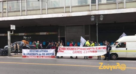 Διαμαρτυρία στο υπουργείο Εργασίας από μέλη της ΠΟΕ-ΟΤΑ