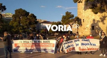 Θεσσαλονίκη : Διαμαρτυρία γονέων και εκπαιδευτικών