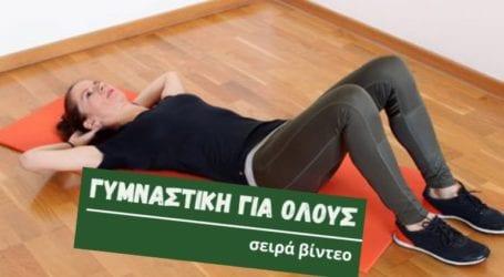 Νέα διαδικτυακά προγράμματα άσκησης από τον Δήμο Χανίων