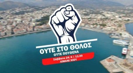 Διαδήλωση στη Χίο για τη νέα δομή μεταναστών