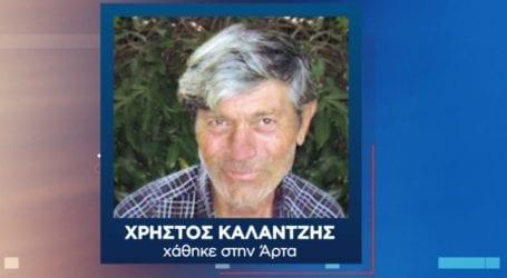 Μυστήριο με την εξαφάνιση 67χρονου στην Άρτα