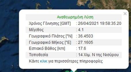 Σεισμός 4,1 Ρίχτερ στη Νίσυρο