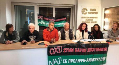 Διαδικτυακά η γενική συνέλευση της Επιτροπής Αγώνα Πολιτών Βόλου