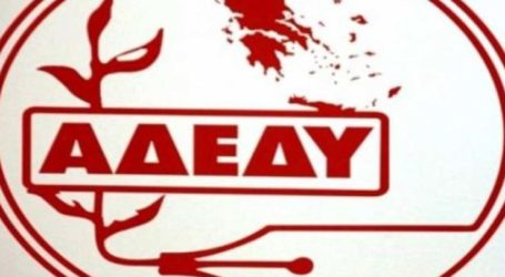 Α.Δ.Ε.Δ.Υ.: Στήριξη της 48ωρης πανελλαδικής προειδοποιητικής απεργίας των Ομοσπονδιών ΠΟΣΕ-ΙΚΑ και ΠΟΠΟΚΠ