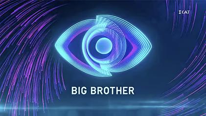 Δεκάδες Βολιώτες υποψήφιοι για το σπίτι του Big Brother